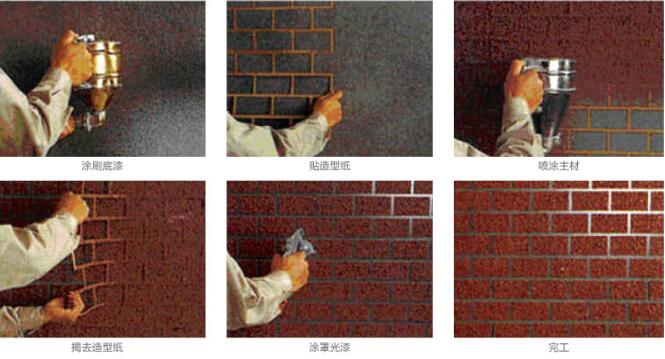 外墙真石漆施工工艺流程